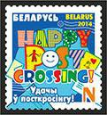 timbre Happy postcrossing belarus.jpg